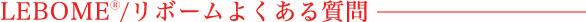 LEBOME/リボーム よくある質問