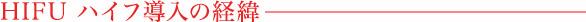 HIFU ハイフ導入の経緯