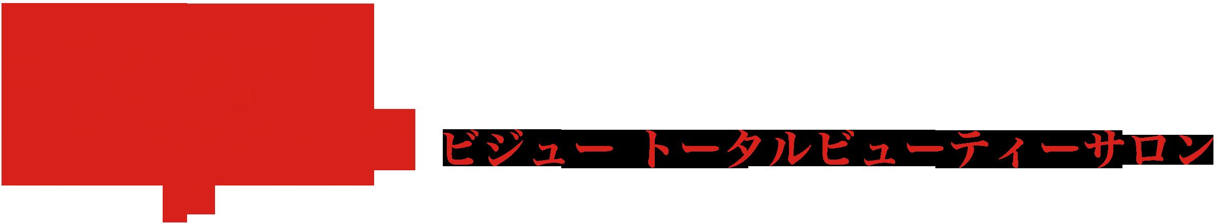 Bijou/ビジューサロン