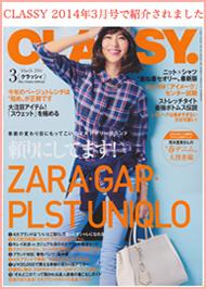 ビジューサロンが雑誌 クラッシーに掲載されました
