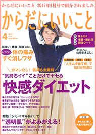 ビジューサロンが雑誌からだにいいことに掲載されました